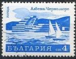 Sellos del Mundo : Europa : Bulgaria : Bulgaria 1971 Scott 1937 Sello º Paisajes Barcos en Mar 4 cm Bulgarie utilisé usado