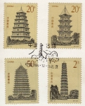 Sellos de Asia - China -  Antiguas Pagodas Chinas