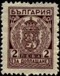 Sellos del Mundo : Europa : Bulgaria : Timbre-taxe escudo Bulgaria. 1933.