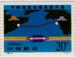 Sellos del Mundo : Asia : China : Cable submarino