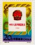 Sellos del Mundo : Asia : China : Conmemoracion China 1982