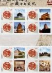 Sellos de Asia - China -  Arquitectura China 2012