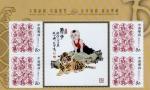 Sellos del Mundo : Asia : China : Niño y cachorro de tigre Chino