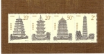 Sellos del Mundo : Asia : China : ARQUITECTURA    Pagodas  H.B.