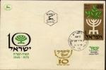 Sellos del Mundo : Asia : Israel : 10º aniversario de la fundacion del estado