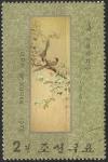 Sellos del Mundo : Asia : Corea_del_norte : Textil art
