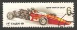 Sellos del Mundo : Europa : Rusia : Soviet Racing Car