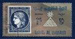 Sellos de Asia - Emiratos Árabes Unidos -  Expo Filatelia Cairo 1966