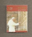 Sellos del Mundo : Asia : Israel : Visita Papa Juan Pablo II