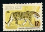 Sellos del Mundo : Europa : Rusia : Tigre de Bengala