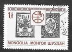 Sellos del Mundo : Asia : Mongolia :  1077a - Philaserdica '79