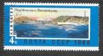 Sellos de Europa - Rusia -  3283 - Territorios del Lejano Este