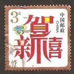 Sellos de Asia - China -  SC8