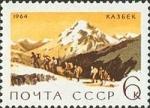 Sellos de Europa - Rusia -  Montañismo soviético