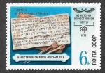 Sellos de Europa - Rusia -  4716 - Historia del Servicio Postal