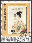 Sellos del Mundo : Asia : Emiratos_Árabes_Unidos :  Mi424A - Exposición Mundial EXPO'70 Osaka
