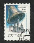 Sellos del Mundo : Europa : Rusia :  5882 - Campana, Fondos sovieticos para la cultura