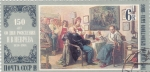 Sellos del Mundo : Europa : Rusia : PINTURA-Negociació, Nikolai Vasilyevich Nevrev (1866)