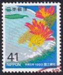 Sellos del Mundo : Asia : Japón :  Árbol de coral y arrecife