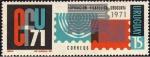 Sellos del Mundo : America : Uruguay : Exposic.Filatelica Nacional 1971